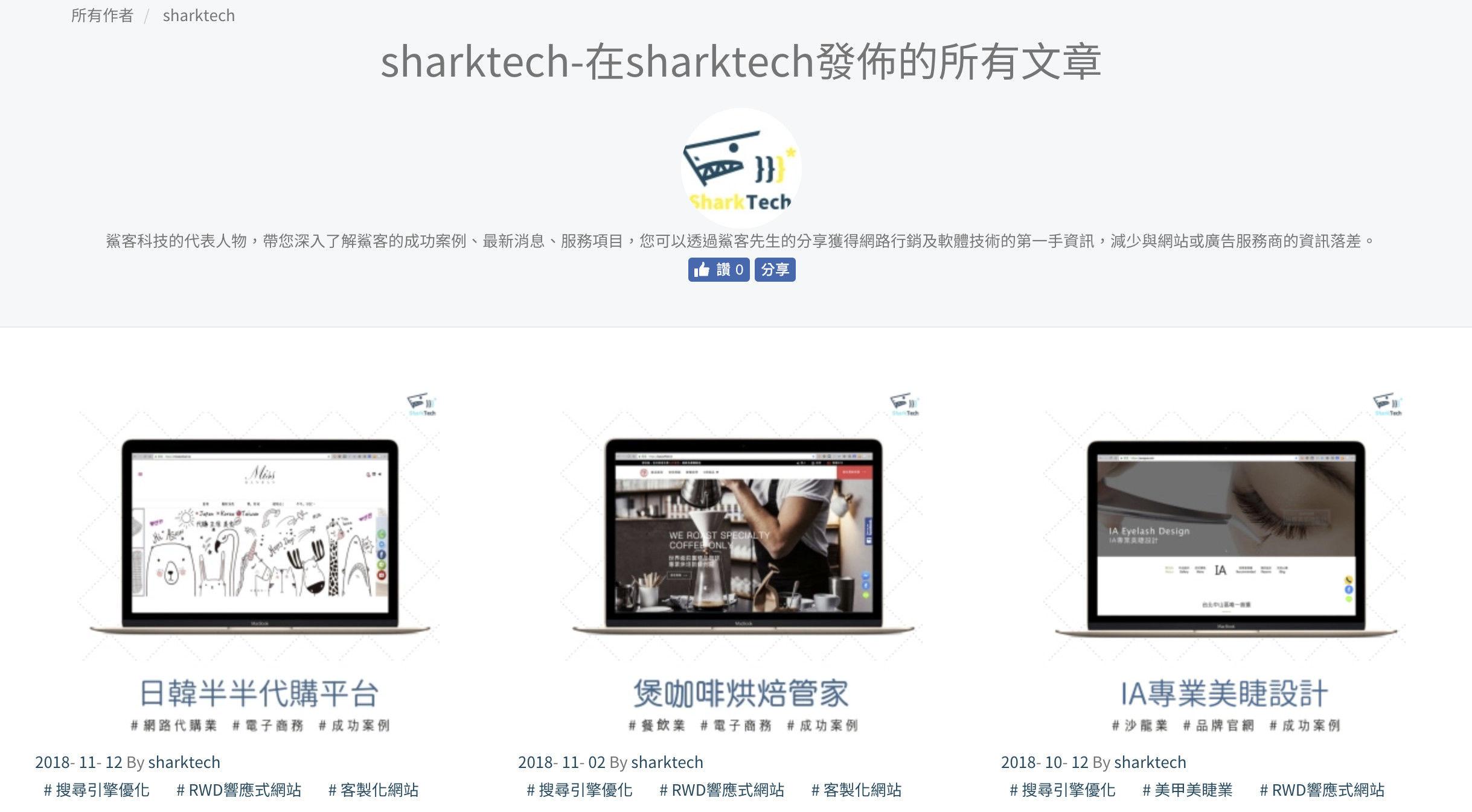 SharkEC寫手專屬頁面,增加站內連結Interlink-鯊客科技網站SEO優化公司