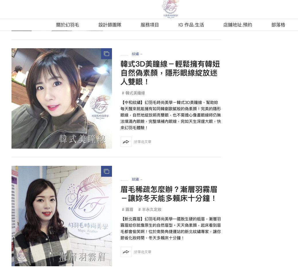 網站SEO優化成功案例、SEO網頁設計-幻羽毛時尚美學部落格文案撰寫