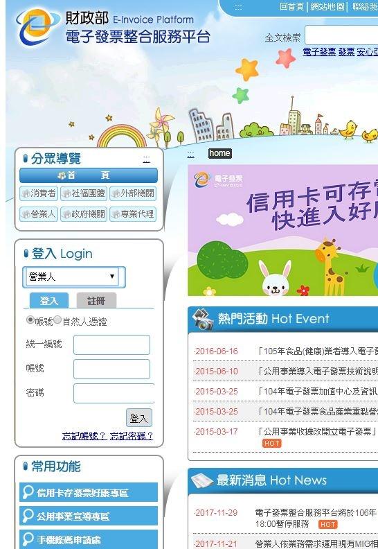 財政部電子發票整合服務平台