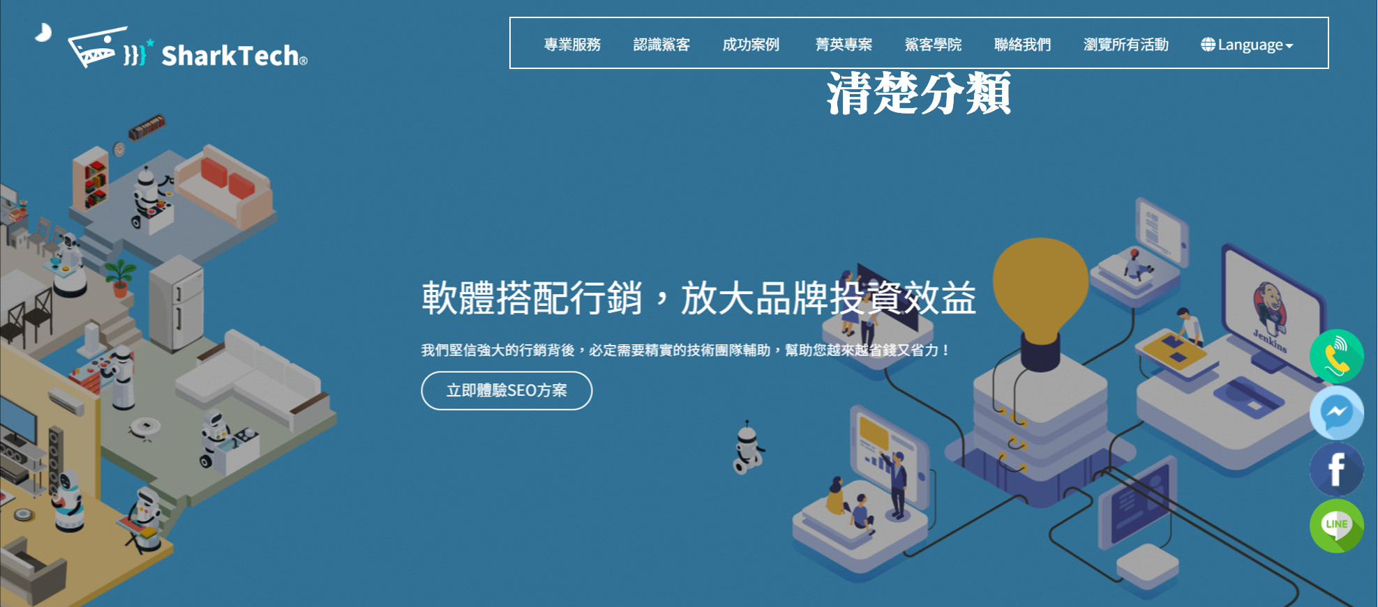 網站架構清楚有助於出現sitelinks-鯊客科技SEO優化公司