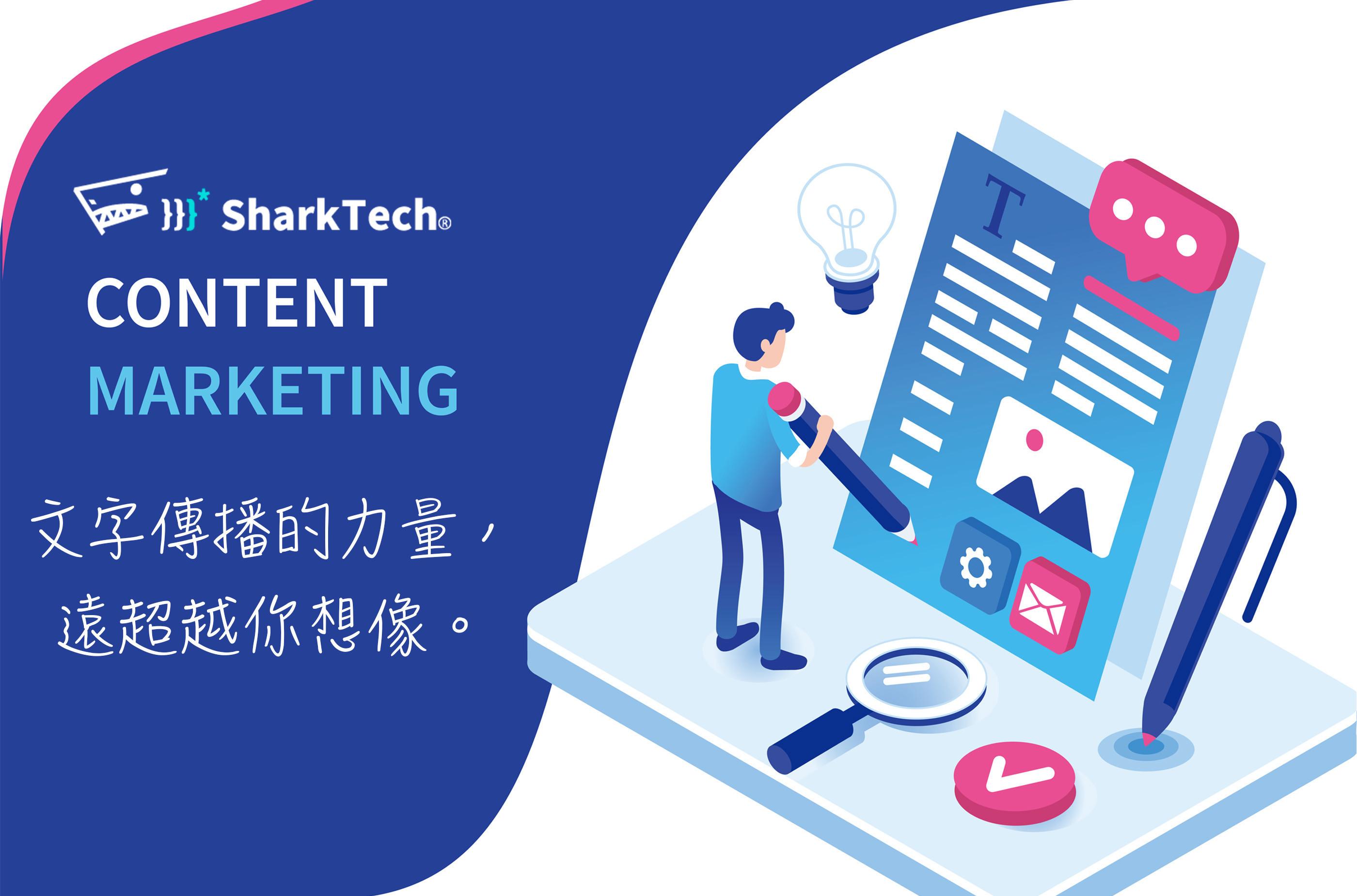 文案撰寫內容行銷優化-鯊客科技