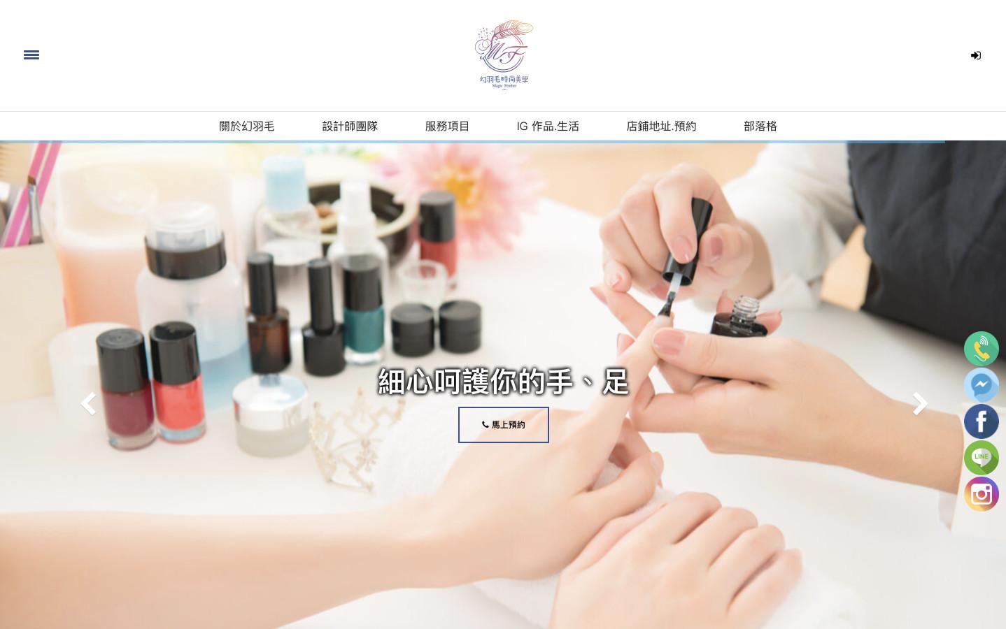 SEO自然排序優化-幻羽毛時尚美學紋繡美甲美睫店家
