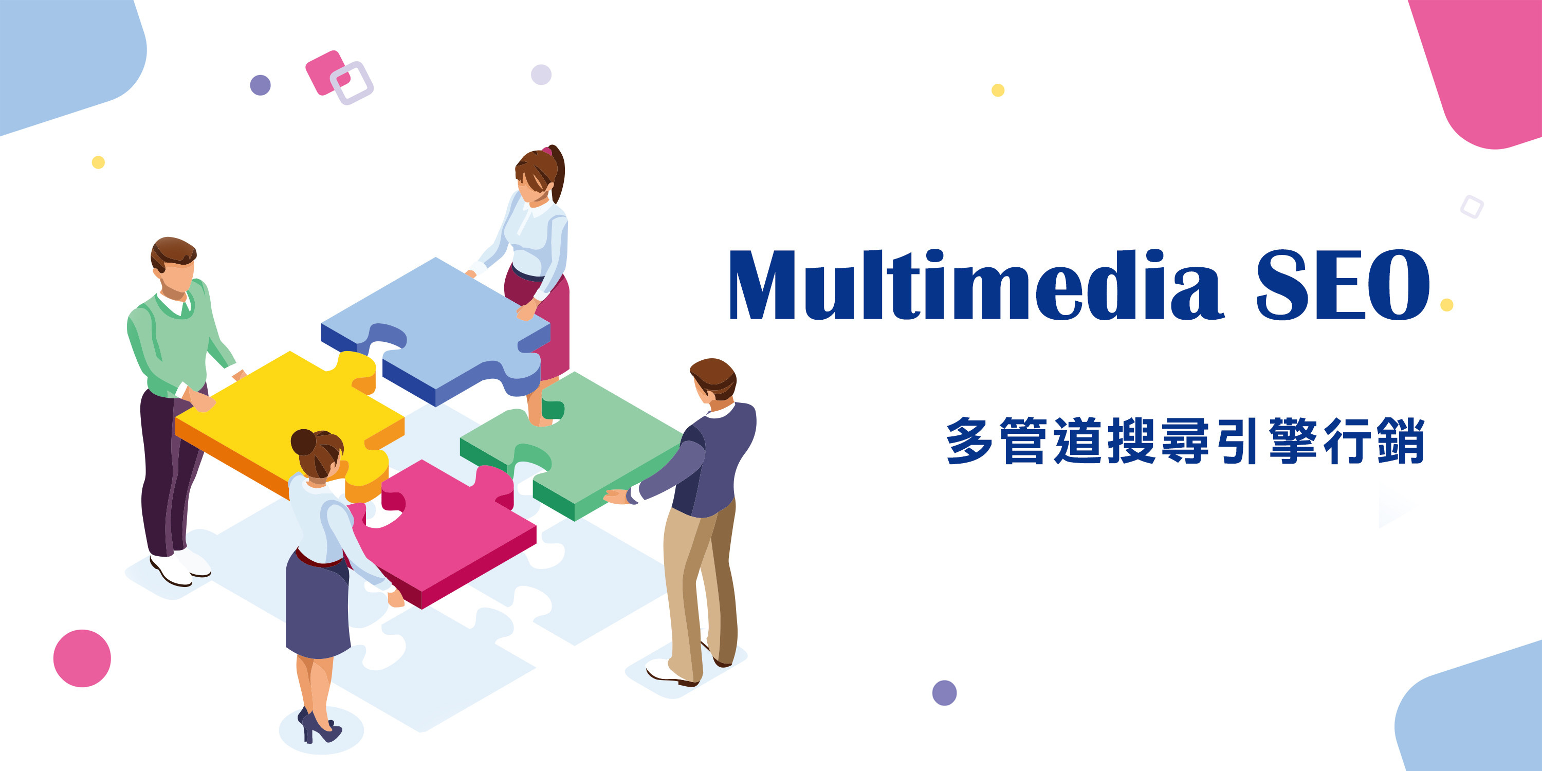Multimedia SEO多管道優化-鯊客科技SEO優化公司