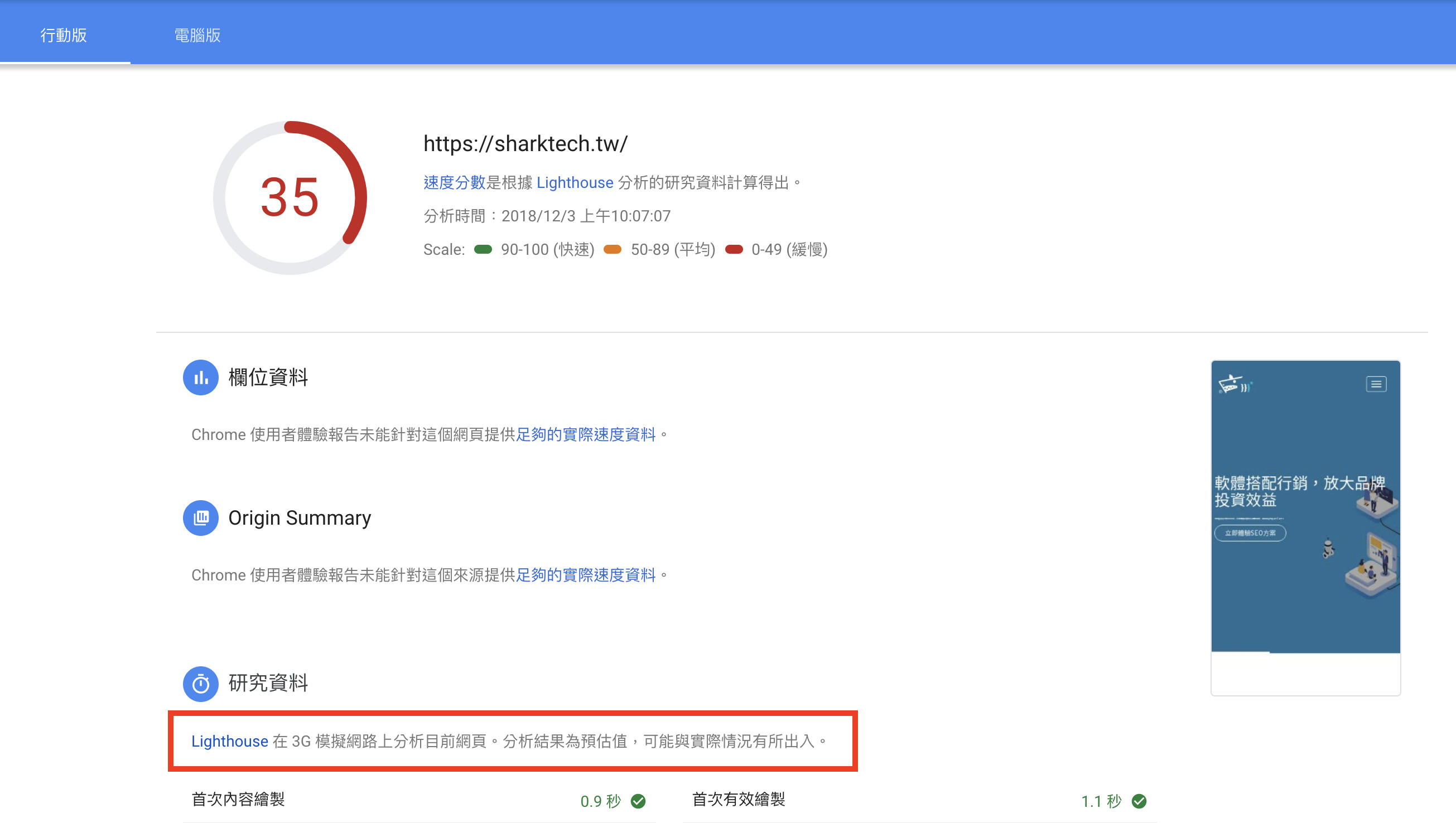 Google PageSpeed速度檢測-2018.11月介面大改版