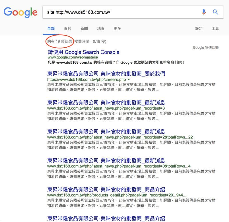 東昇米糧新站-SEO優化頁面抓取數量