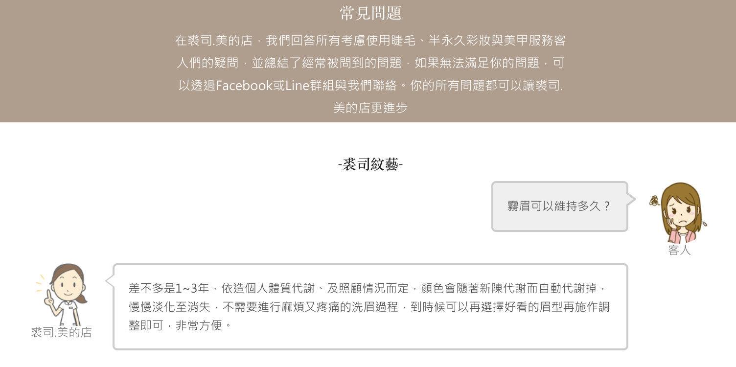 【SEO網站優化成功案例】裘斯美的店-韓式半永久妝容常見問題