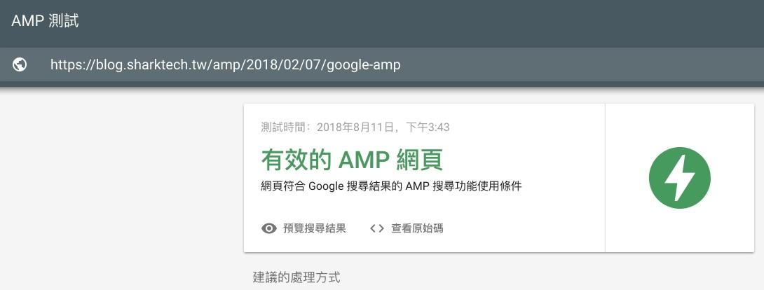 鯊客科技SEO優化公司-AMP測試工具