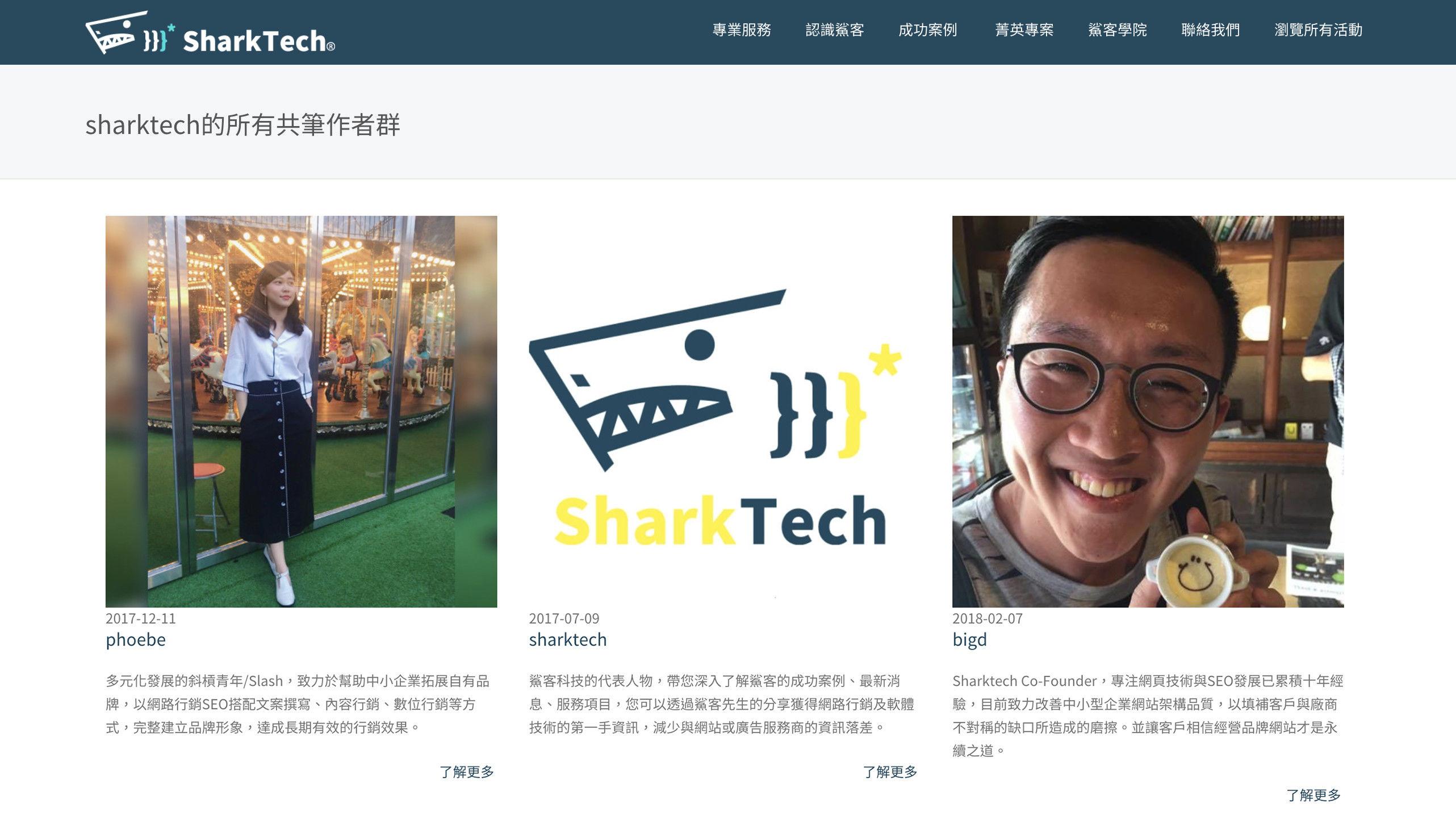SharkEC所有共筆作者頁面,增加站內連結Interlink-鯊客科技網站SEO優化公司