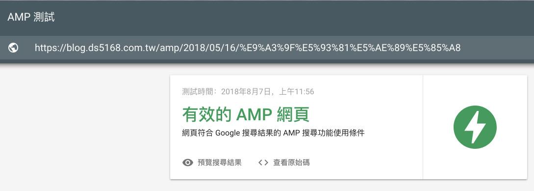 東昇米糧AMP頁面-鯊客SEO優化