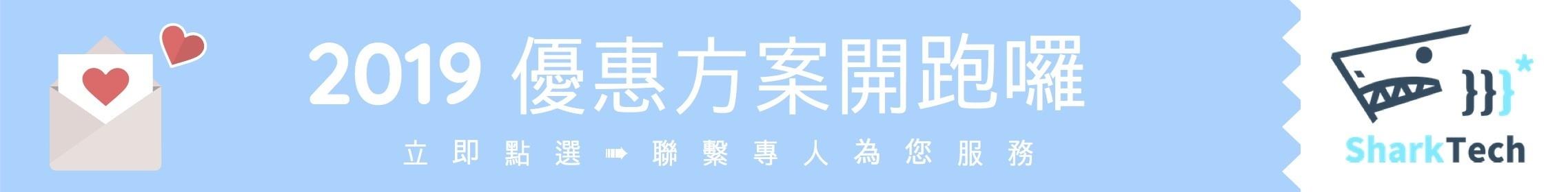 2019網站SEO優化顧問方案正式啟動-鯊客科技SEO優化公司