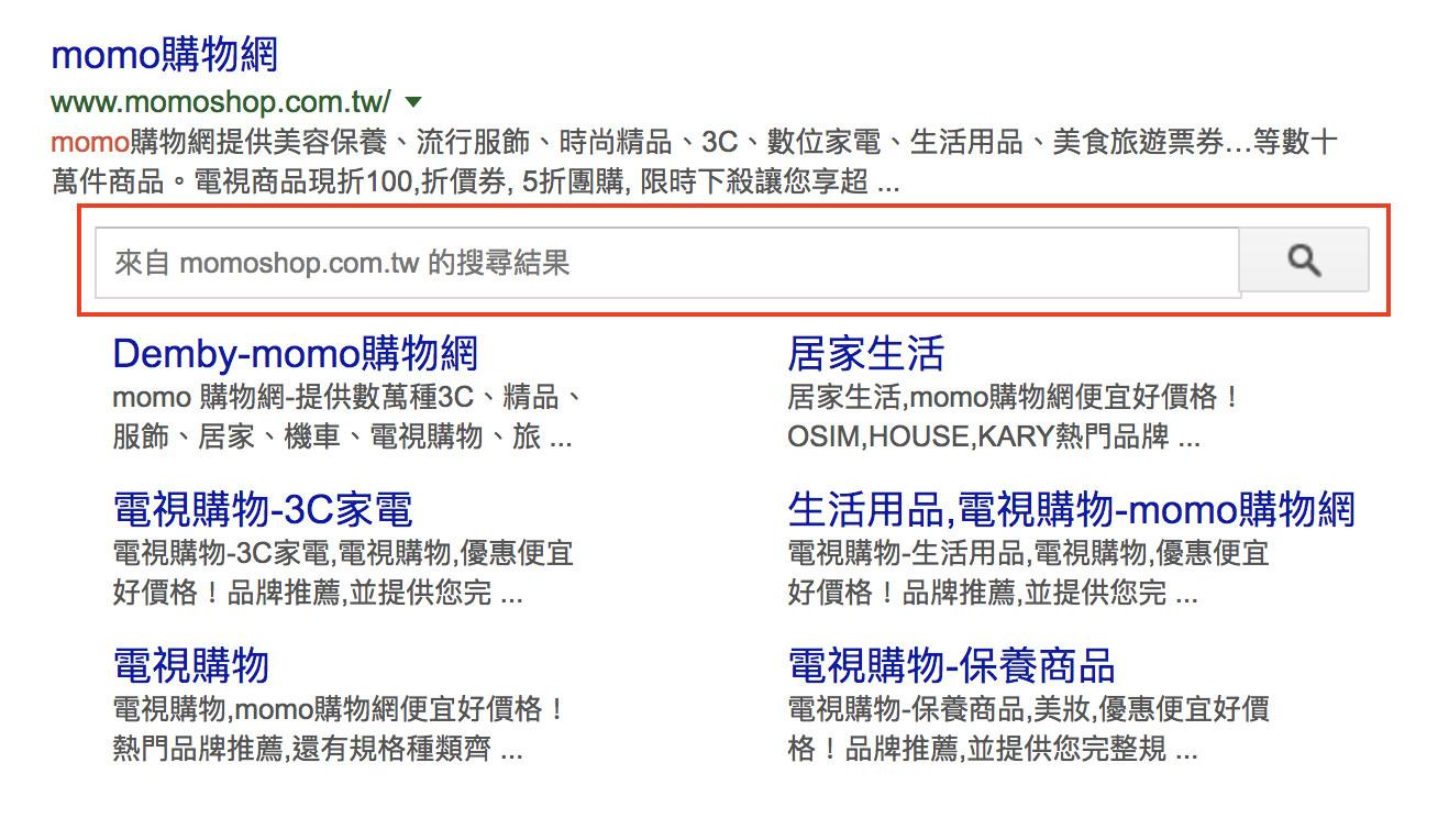 網站連結搜尋框 Sitelinks Searchbox範例Momo-鯊客科技搜尋引擎優化公司