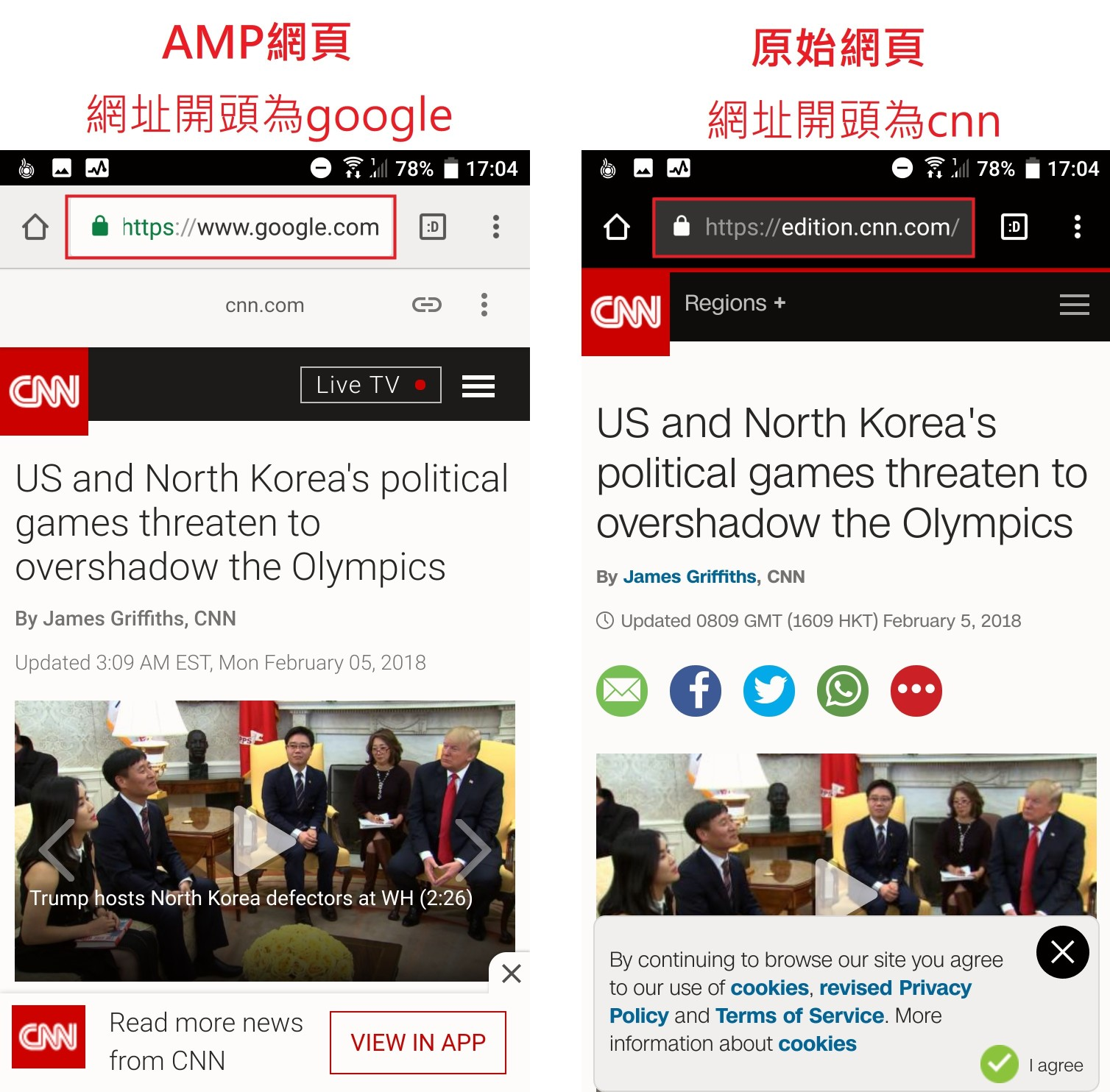 amp頁面及原始網頁的網址比較