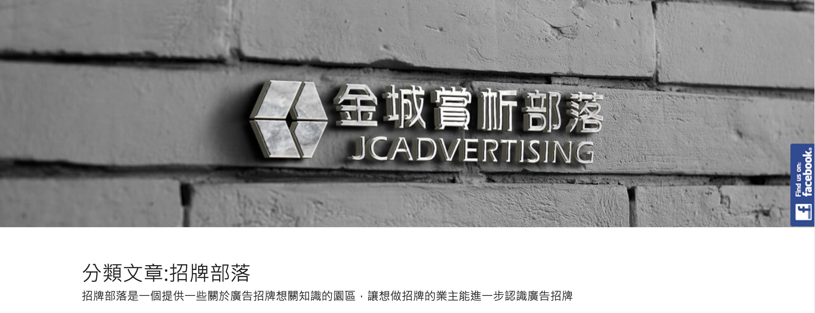 金城廣告招牌部落格內容行銷-鯊客科技SEO優化公司