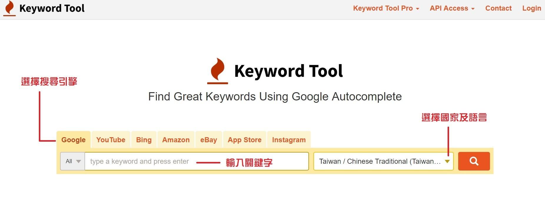 使用Keyworld Tool搜索關鍵字
