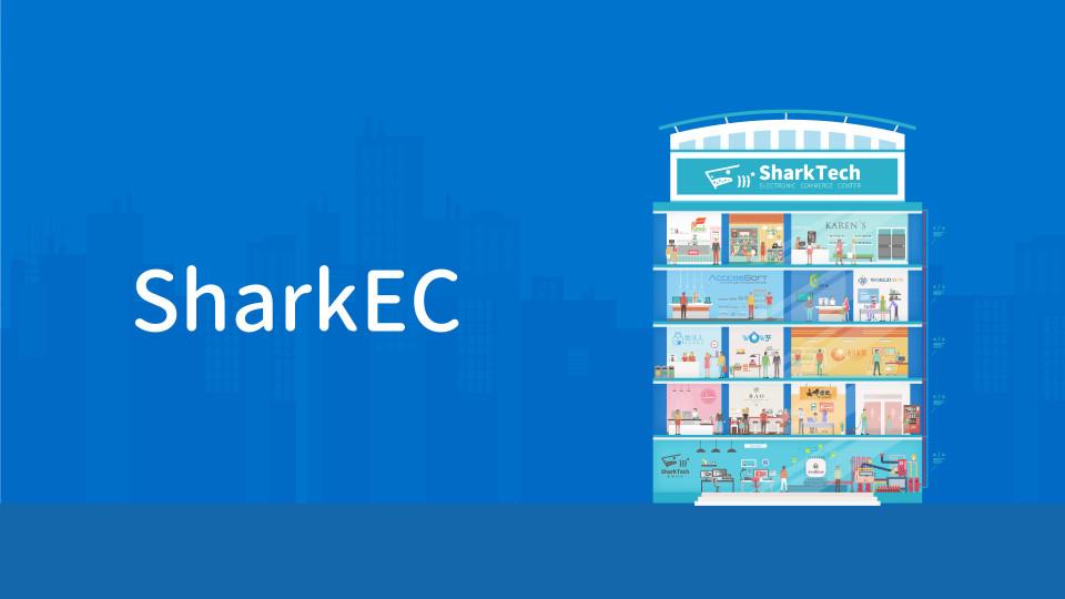 鯊客科技sharkEC百貨公司架構