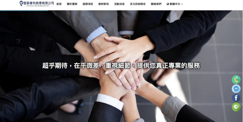 【SEO網站成功案例】豐郁專利商標有限公司