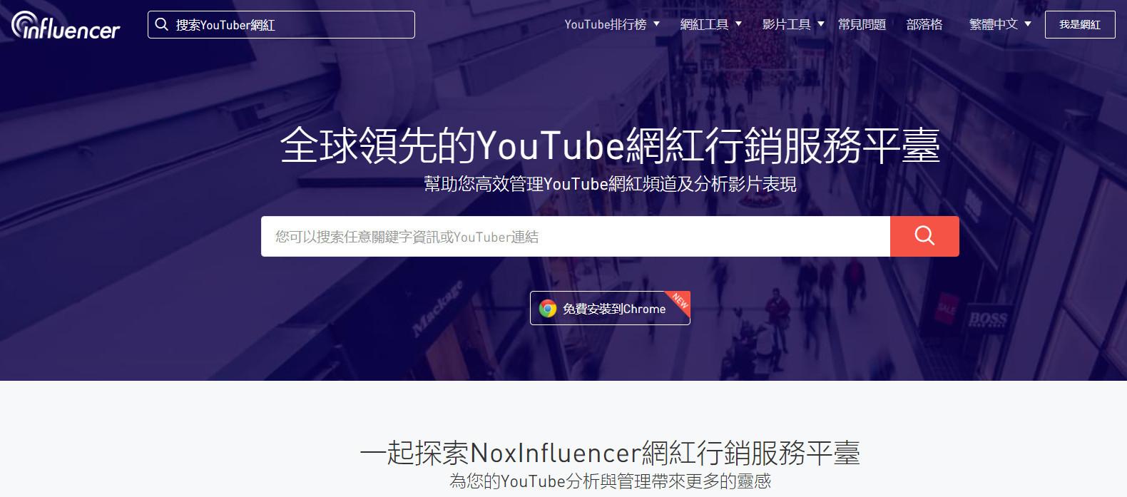 網紅行銷分析選擇工具-Noxinfluencer|鯊客科技SEO網路行銷公司