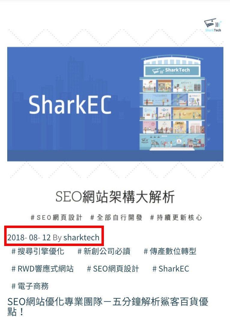 SharkEC部落格首頁寫手資訊,增加站內連結Interlink-鯊客科技網站SEO優化公司