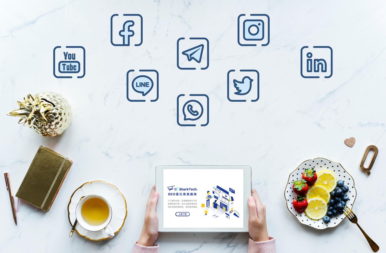全網行銷社群行銷策略-鯊客科技