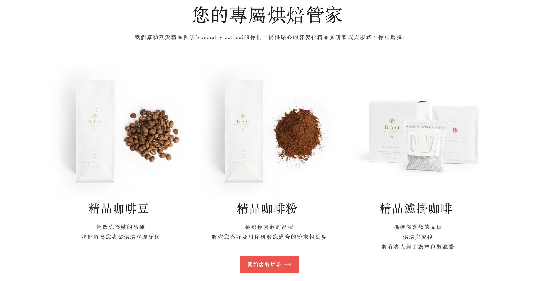 鯊客科技客製化網站成功案例-煲咖啡咖啡豆挑選