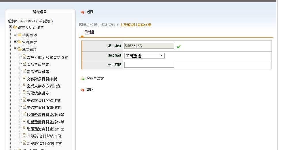 憑證資料登錄作業