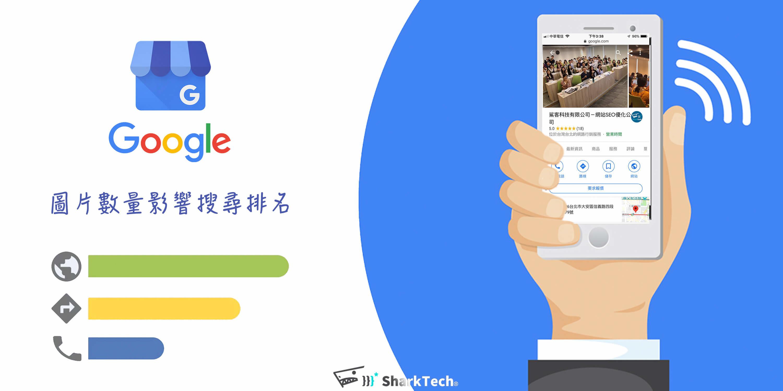 Google我的商家圖片數量影響在地搜尋成效-鯊客科技台北SEO優化公司