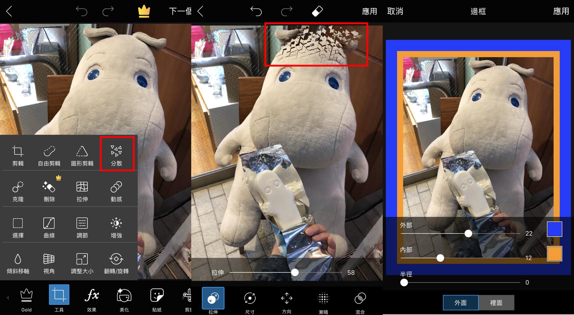 PicsArt編輯頁面-鯊客科技SEO網頁設計公司