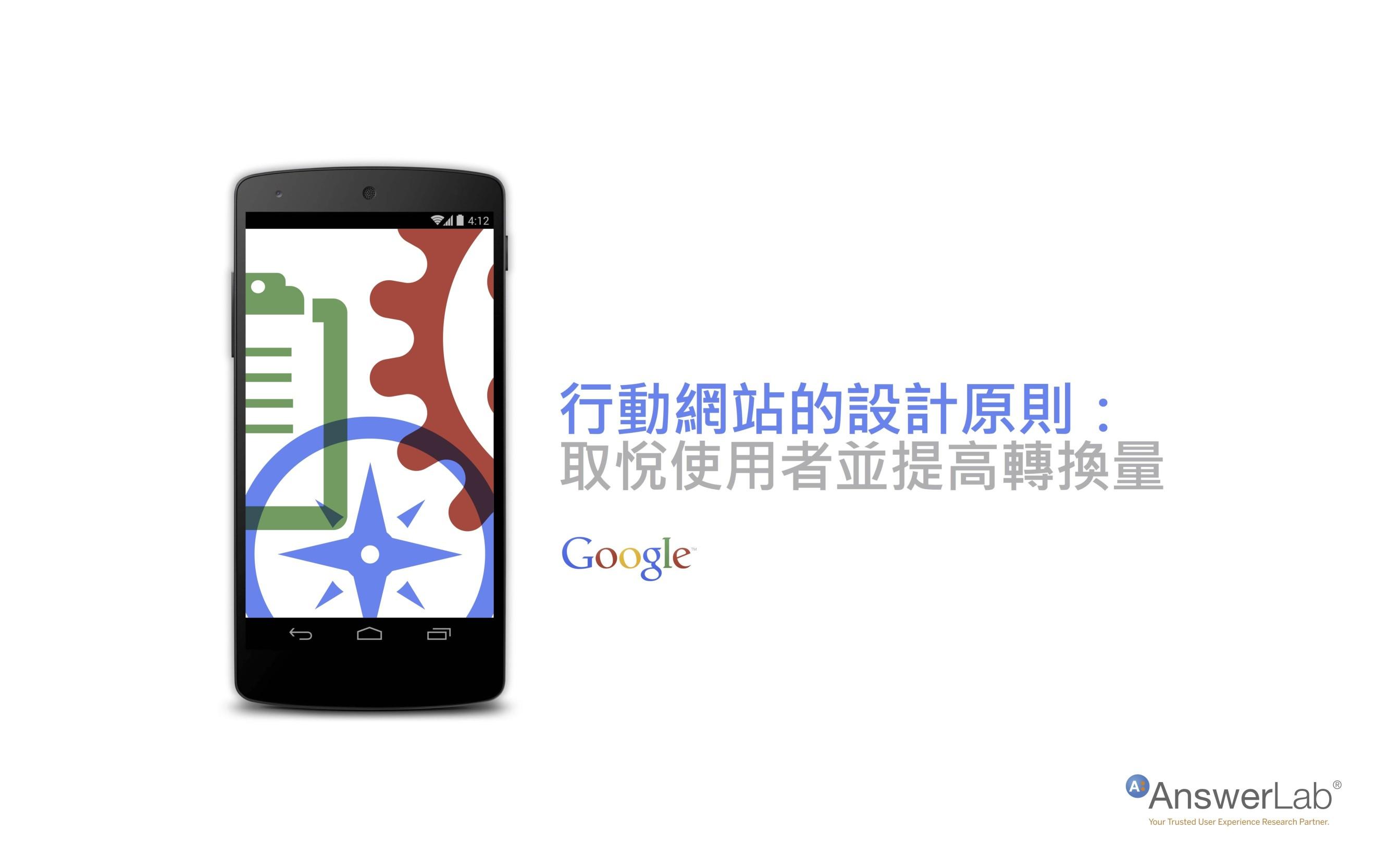 Google25條行動網站設計原則-鯊客科技