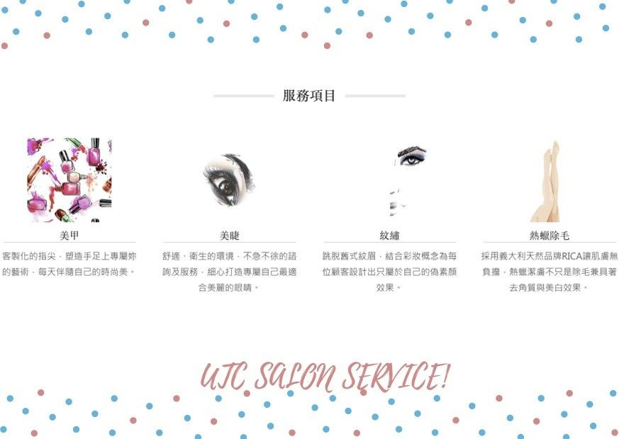 SEO網站成功案例-UTC Union Beauty Salon-服務項目