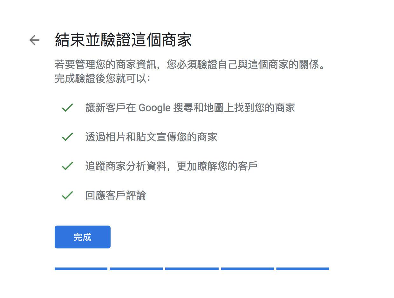Google我的商家登錄完成-鯊客科技