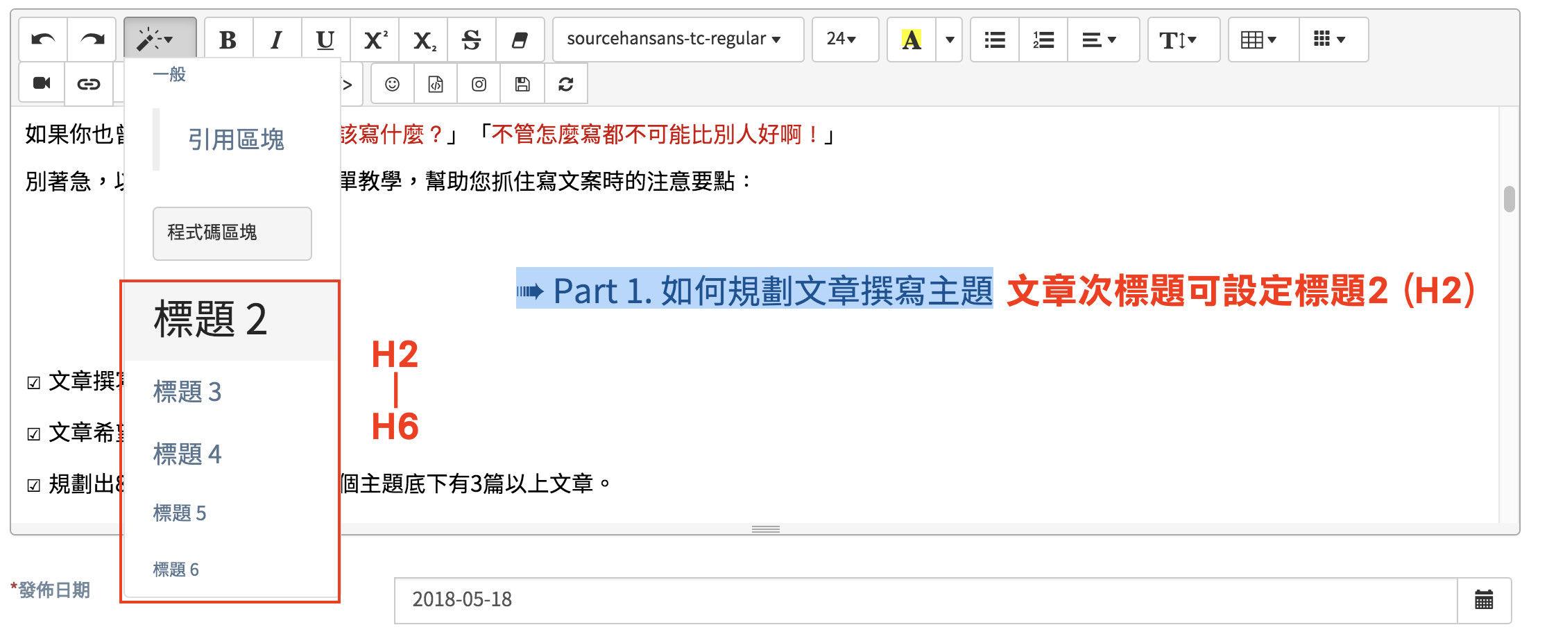 編輯器設定H1-H6標籤示意圖-鯊客科技SEO搜尋引擎優化公司