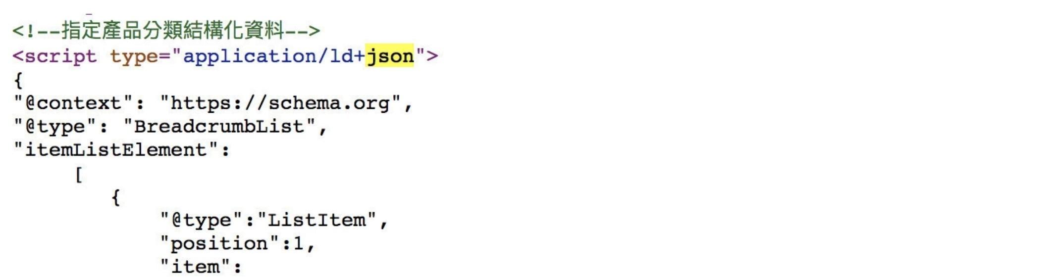 結構化資料JSON-LD SEF搜尋引擎友善網站設計-鯊客科技SEO優化公司