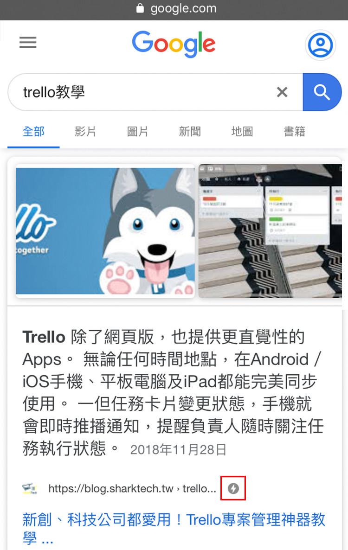 Google AMP是什麼範例-鯊客科技台北SEO優化公司