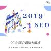2019 SEO優化趨勢大解析-讓東西賣得出去、流量進得來、品牌發大財!