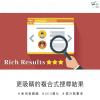 複合式搜尋結果是什麼?幫網頁加上 Rich results 提升點閱率!