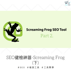 【健診工具】最狂免費SEO優化檢測-Screaming Frog(下)