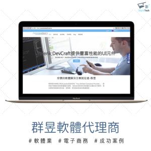 【SEO網站成功案例】群昱AccessSoft