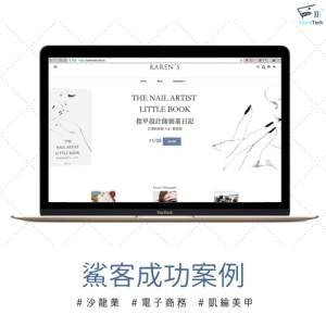 【SEO網站成功案例】凱綸美指甲莊園