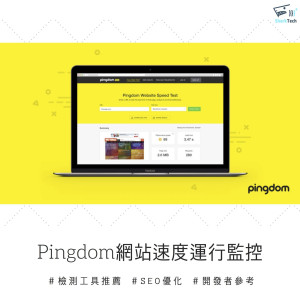SEO網站優化工具-Pingdom,速度優化、網站運行監控一把罩!