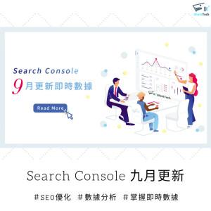 新版Search Console九月更新-更即時的數據、日期篩選、匯出每日關鍵字成效!