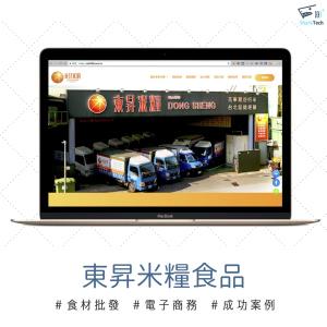 【SEO網站成功案例】東昇米糧食品有限公司