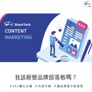 SEO優化一定要經營品牌部落格?破除內容行銷三大盲點!