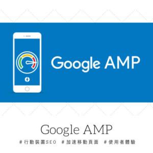 Google AMP教學懶人包:行動優先時代,1秒讓讀者愛上你!
