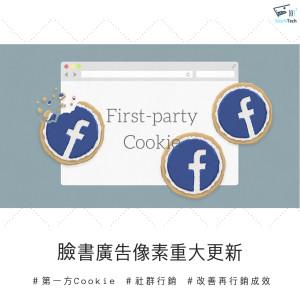 【時事】Facebook廣告像素釋出第一方Cookie技術,10/24全面啟動!