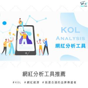 網紅經濟系列二|三大KOL分析工具,挑選合適的自媒體!