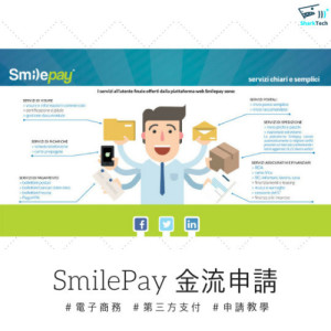 SmilePay教學-如何申請速買配金流