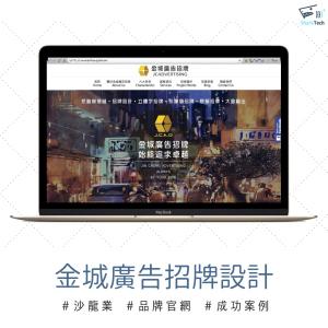 【SEO網站成功案例】金城廣告招牌