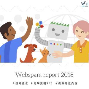 Google 2018 網路垃圾偵測報告-改善用戶體驗就從剷除黑帽SEO開始!