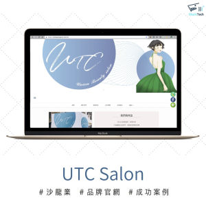 【SEO網站成功案例】UTC Union Beauty Salon