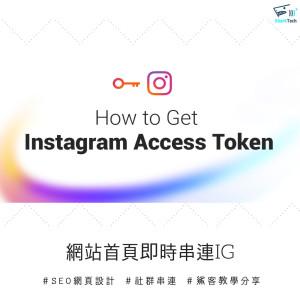 如何擷取IG的Access Token?網站即時串連社群平台的實用教學!